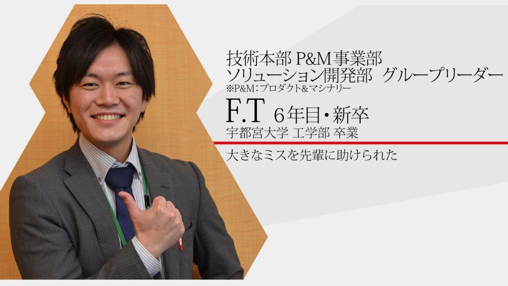 先輩インタビュー F.Tさん