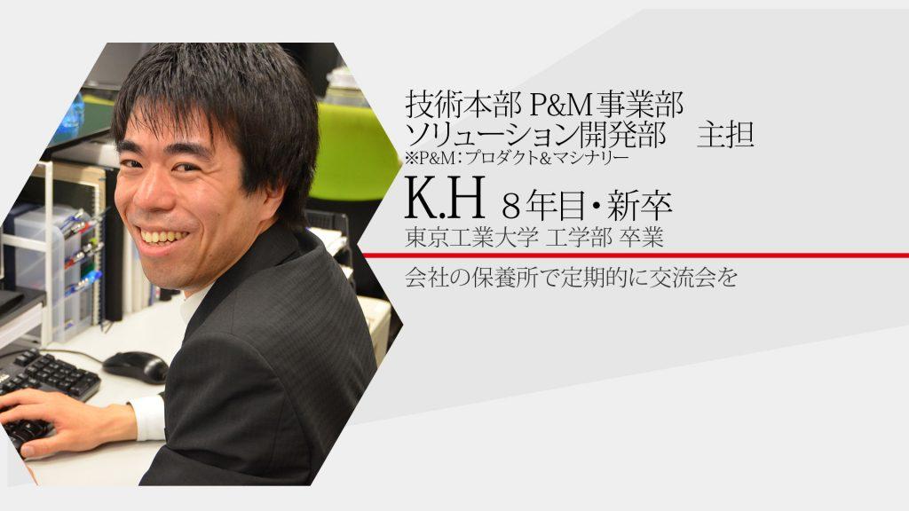 先輩インタビュー K.Hさん