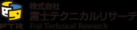 株式会社富士テクニカルリサーチ